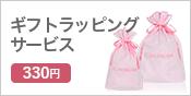 ギフトラッピングサービス 一律300円+税