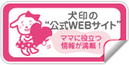 犬印本舗公式WEBサイト