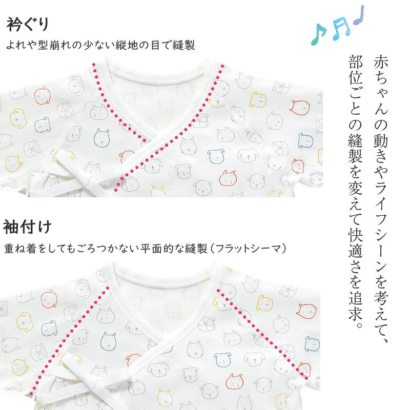 犬印ベビー 新生児 短肌着 日本製 綿100% クリーム (線描き イヌ イラスト)
