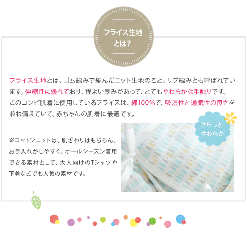 犬印ベビー コンビ肌着 日本製 綿100% 無地 白