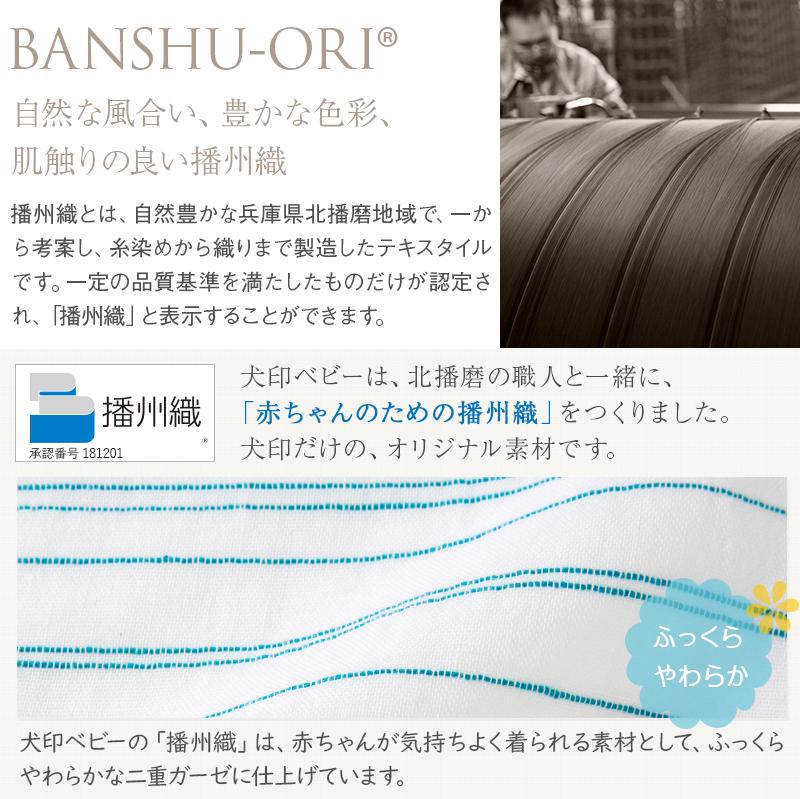 ベビー 甚平 男の子 女の子 播州織 巾着付き 犬印ベビー Inujirushibaby 日本製 サックス レッド 綿 コットン 100%