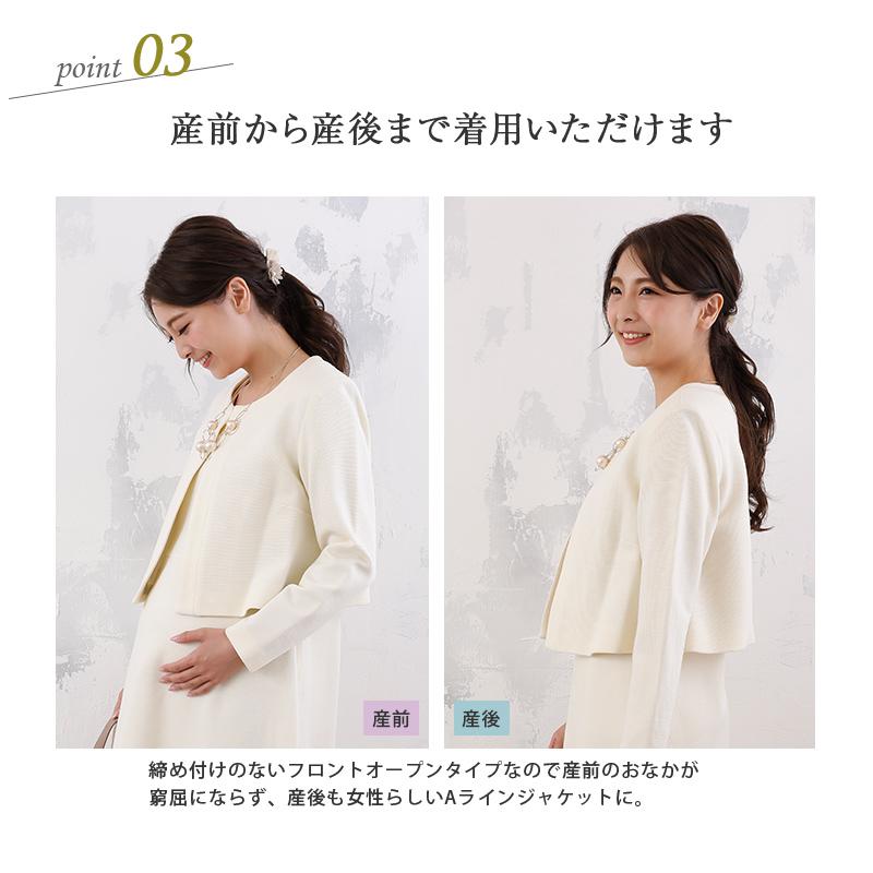 【マタニティスーツ】上品ストレッチ素材 ノーカラー ジャケット M~L/ブラック/オフ ホワイト