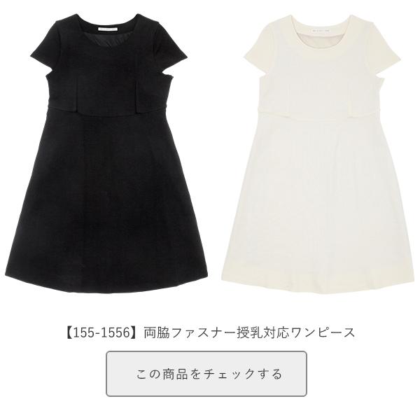 <セット商品(別売)>【155-1556】両脇ファスナー授乳対応ワンピースはこちら