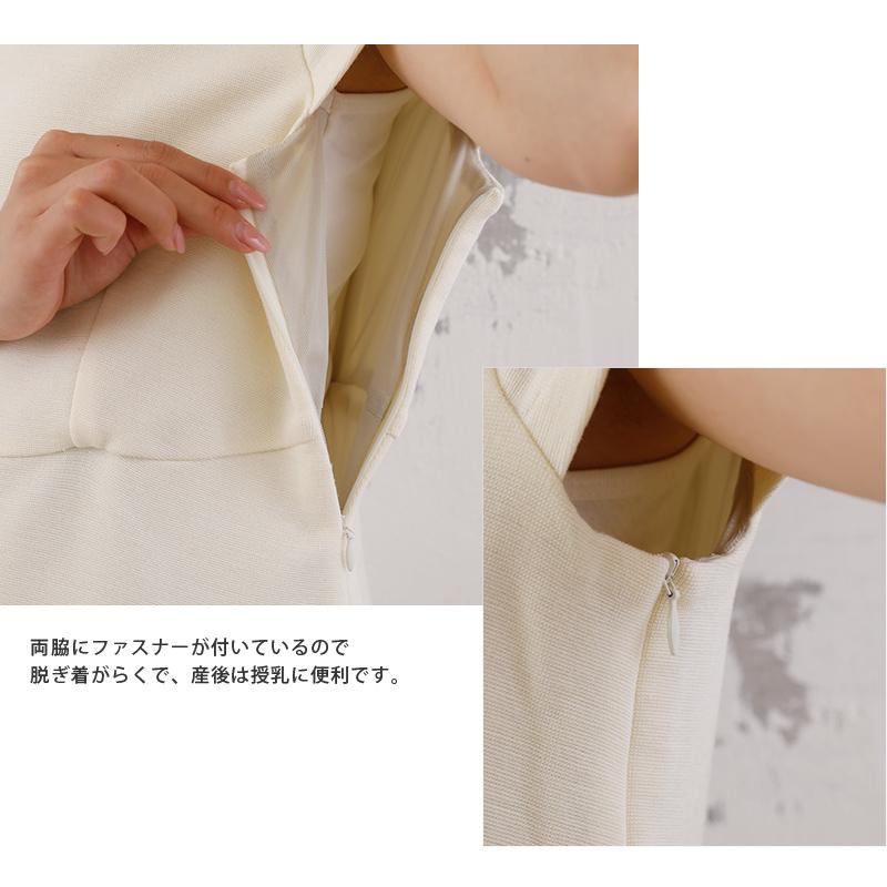 上品ストレッチ素材 両脇ファスナー 授乳対応 ワンピース M~L/ブラック/オフ ホワイト
