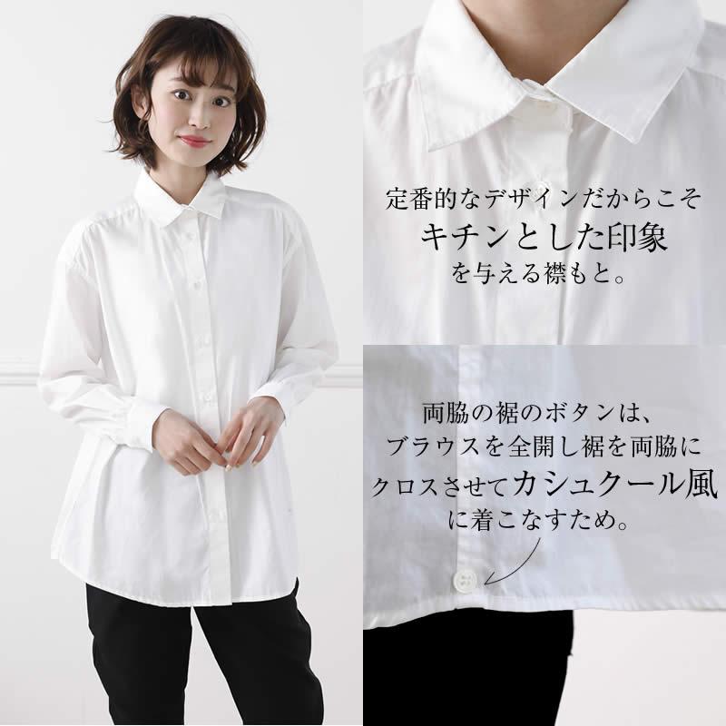 定番的なデザインだからこそキチンとした印象を与える襟もと。 両脇の裾のボタンは、ブラウスを全開し裾を両脇にクロスさせてカシュクール風に着こなすため。