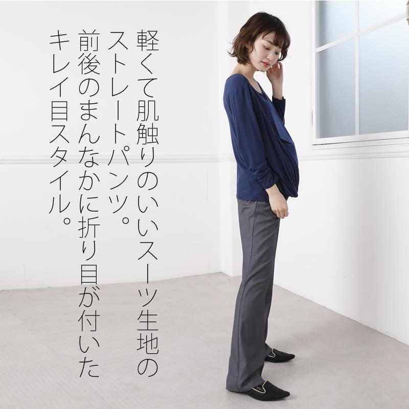 軽くて肌触りのいいスーツ生地のストレートパンツ。前後の真ん中に折り目が付いたキレイ目スタイル。