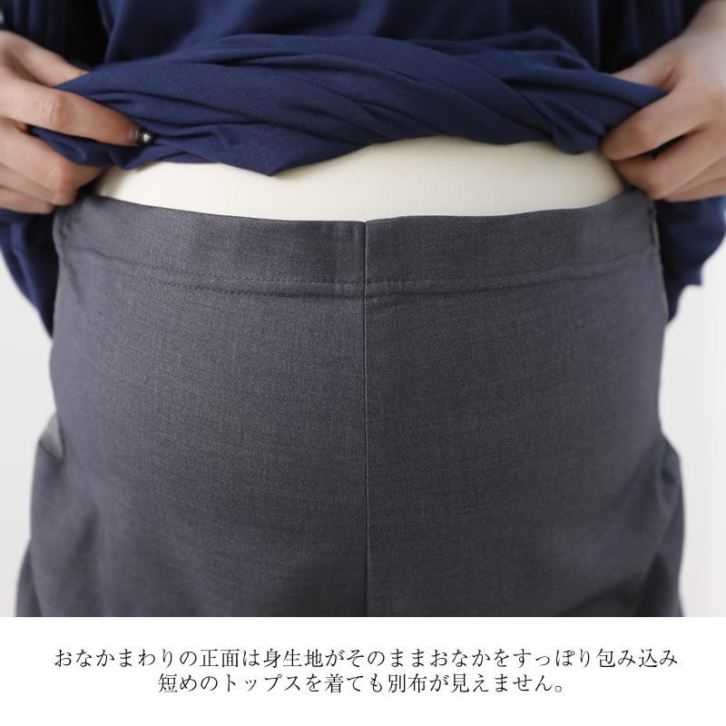 おなかまわりの正面は身生地がそのままおなかをすっぽり包み込み、短めのトップスを着ても別布が見えません。