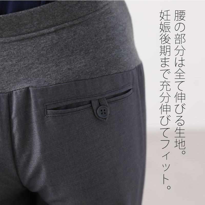 腰の部分はすべて伸びる生地。妊娠後期まで十分伸びてフィット。