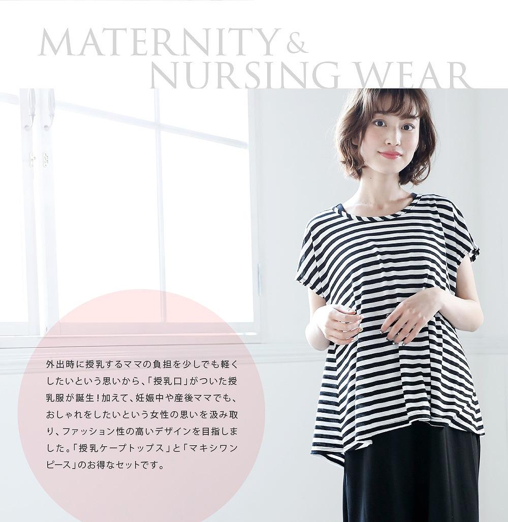 外出時に授乳するママの負担を少しでも軽くしたいという思いから、「授乳口」がついた授乳服が誕生!加えて、妊娠中や産後ママでも、おしゃれをしたいという女性の思いをくみ取り、ファッション性の高いデザインを目指しました。「授乳ケープトップス」と「マキシワンピース」のお得なセットです。