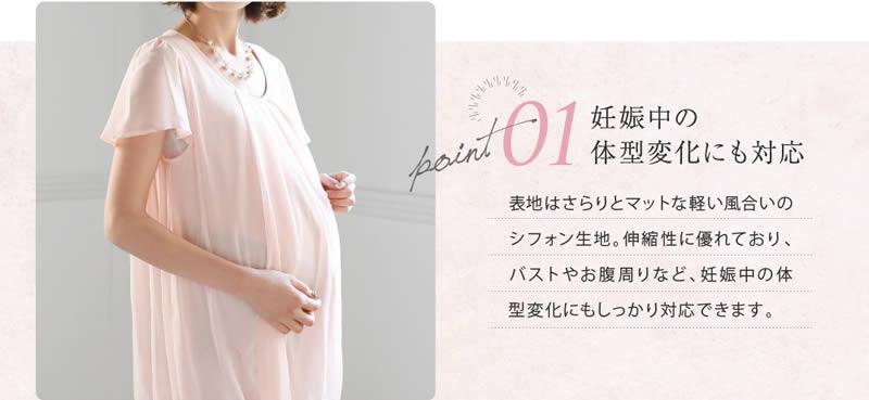 【ポイント1 妊娠中の体形変化にも対応】表地はさらりとマットな軽い風合いのシフォン生地。伸縮性に優れており、バストやお腹周りなど、妊娠中の体形変化にもしっかり対応できます。