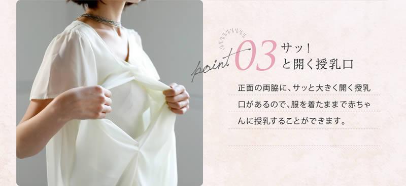 【ポイント3 サッ!と開く授乳口】正面の両脇に、サッと大きく開く授乳口があるので、服を着たままで赤ちゃんに授乳することができます。