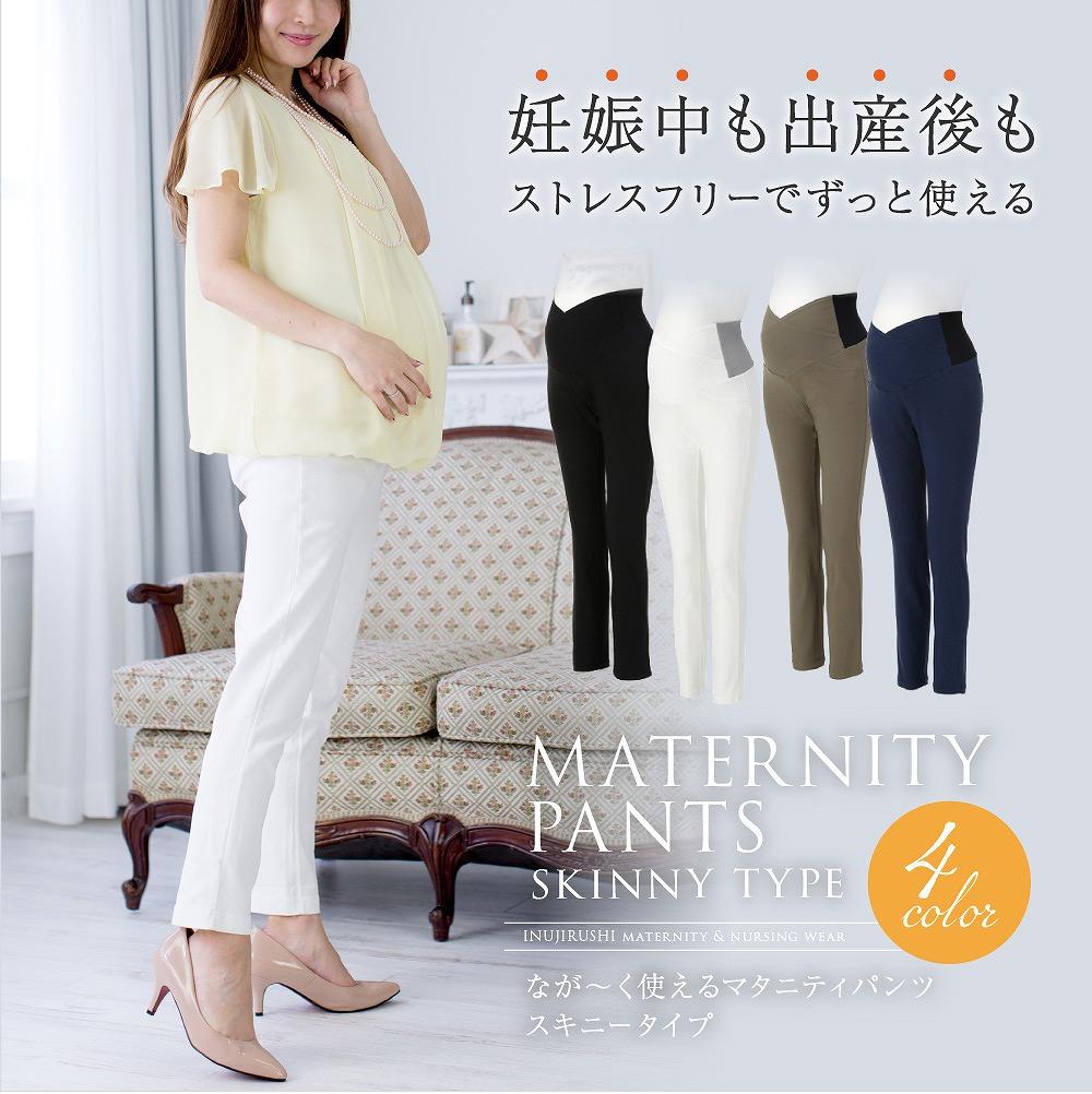 ~「妊娠中」から「出産後」までストレスフリーでずっと使える~ 「なが~く」つかえるマタニティパンツ
