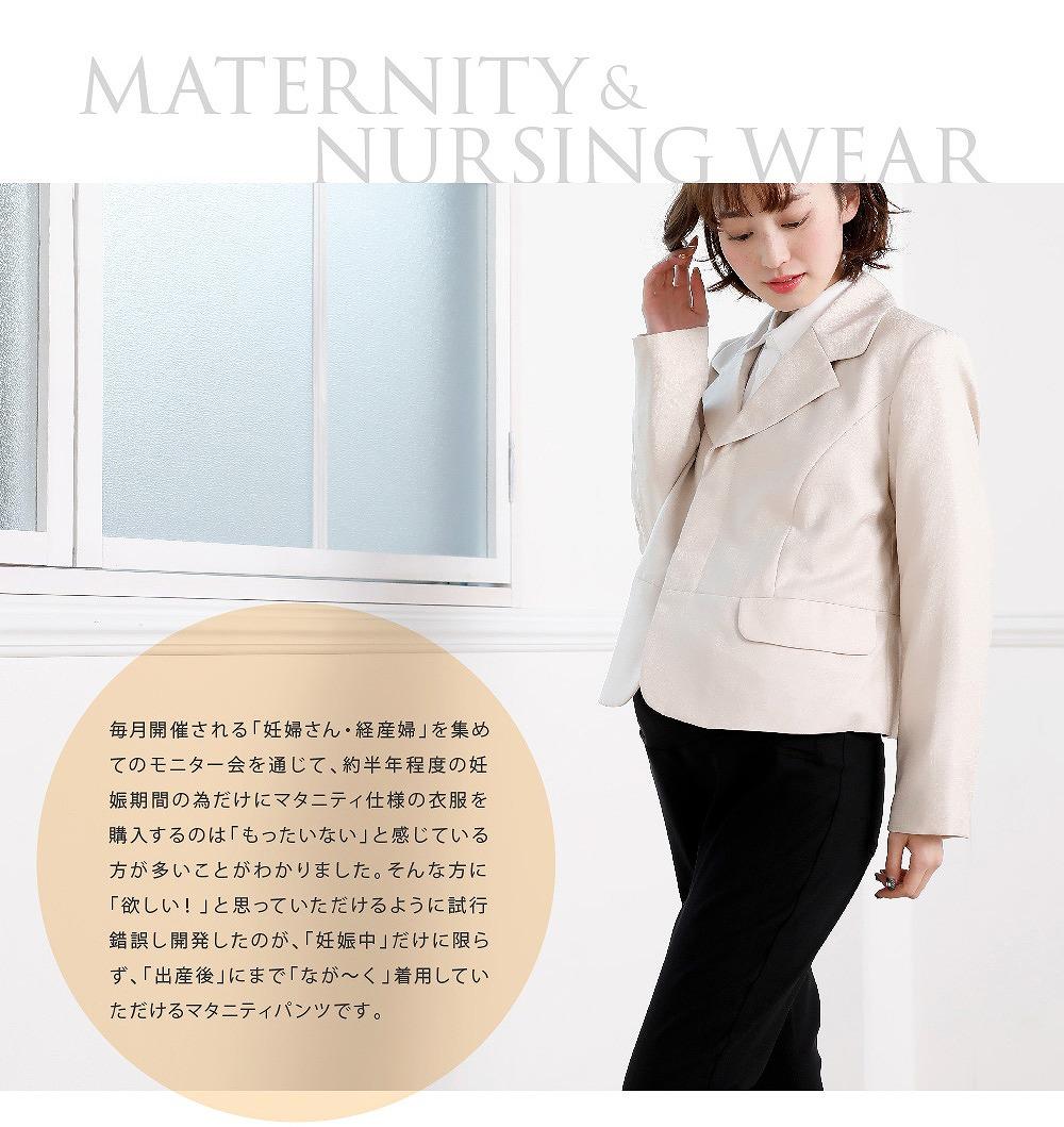 約半年程度の妊娠期間の為だけにマタニティ服を購入するのは「もったいない」と感じている方に「欲しい!」と思っていただけるように試行錯誤し開発したのが「妊娠中」だけに限らず「出産後」にまで「なが~く」着用していただけるマタニティパンツです。