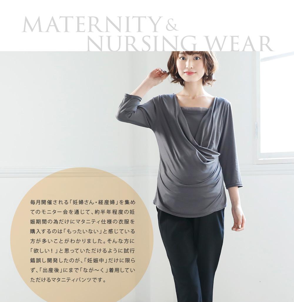 毎月開催される「妊婦さん・経産婦」を集めてのモニター会を通じて、湯開く半年程度の妊娠期間のためだけにマタニティ仕様の衣服を購入するのは「もったいない」と感じている方が多いことがわかりました。そんな方に「ほしい!」と思っていただけるように試行錯誤し開発したのが、「妊娠中」だけに限らず、「出産後」にまで「なが~く」着用していただけるマタニティパンツです。