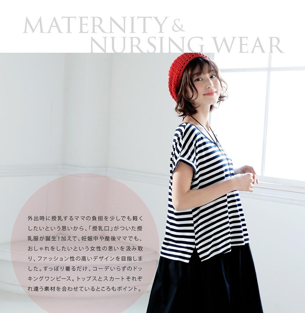 外出時に授乳するママの負担を少しでも軽くしたいという思いから、「授乳口」が付いた授乳服のセットアップが誕生!加えて、妊娠中や産後ママでも、おしゃれをしたいという女性の思いをくみ取り、ファッション性の高いデザインを目指しました。すっぽり着るだけでかわいい、コーデいらずのドッキングワンピース。トップスとスカートそれぞれ違う素材を合わせているところもポイント。