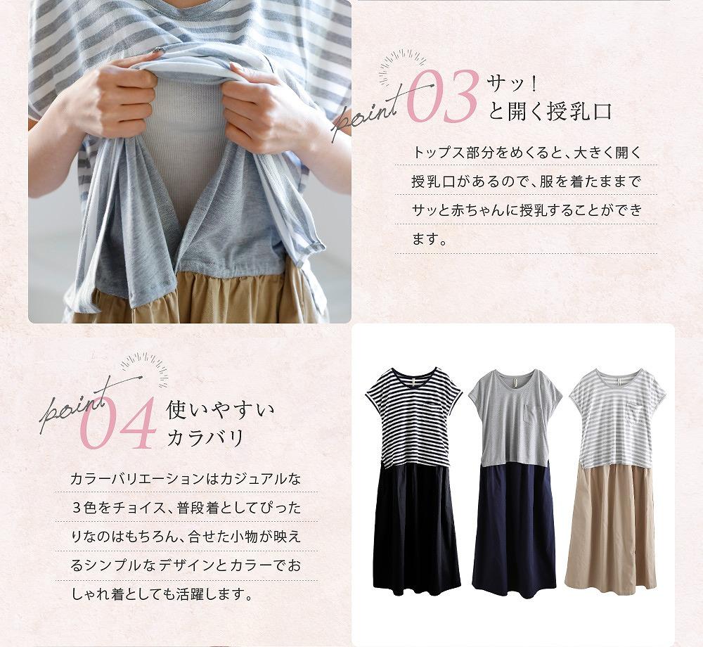 Point3サッ!と開く授乳口 トップス部分をめくると、大きく開く授乳口があるので、服を着たままでサッと赤ちゃんに授乳することができます。 Point4使いやすいカラバリ カラーバリエーションはカジュアルな3色をチョイス、普段着としてピッタリなのはもちろん、合わせた小物が映えるシンプルなデザインとカラーでおしゃれ着としても活躍します