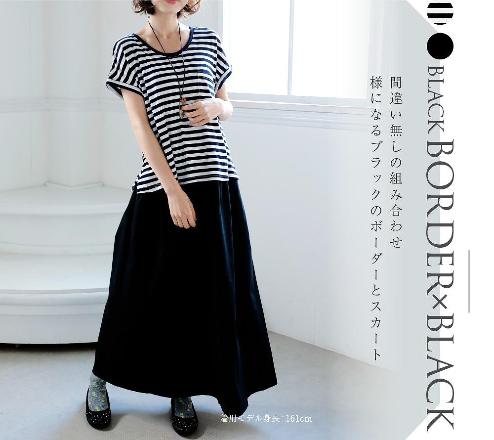 間違いなしの組み合わせ 様になるブラックのボーダーとスカート