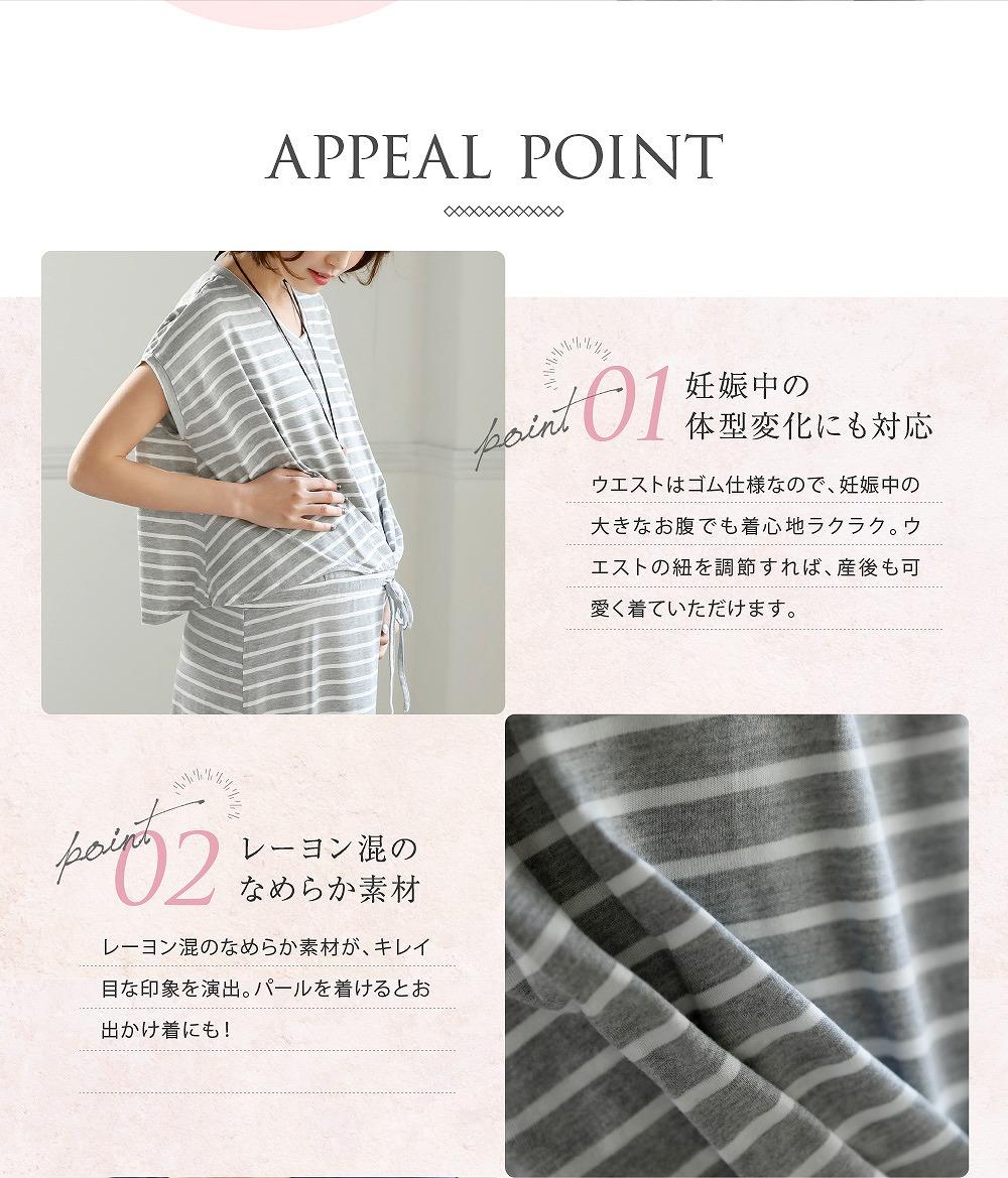 Point1妊娠中の体型変化にも対応 ウエストはゴム仕様なので、妊娠中の大きなお腹でも着心地ラクラク。ウエストのひもを調節すれば、産後も可愛く着ていただけます  Point2レーヨン混のなめらか素材 キレイ目な印象を演出。パールをつけるとお出かけ着にも!