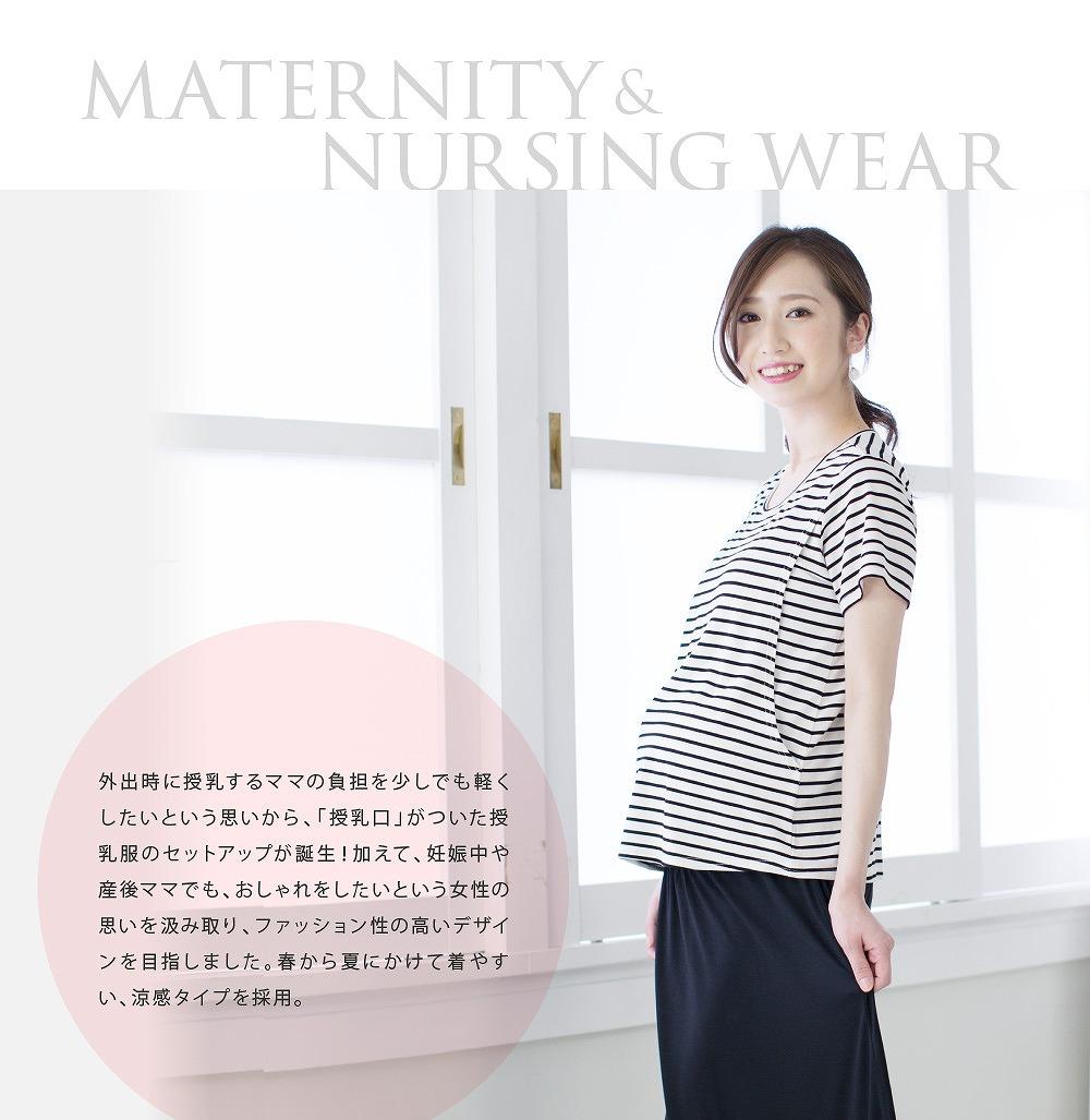 外出時に授乳するママの負担を少しでも軽くしたいという思いから、「授乳口」が付いた授乳服のセットアップが誕生!加えて、妊娠中や産後ママでも、おしゃれをしたいという女性の思いをくみ取り、ファッション性の高いデザインを目指しました。春から夏にかけて着やすい、涼感タイプを採用。
