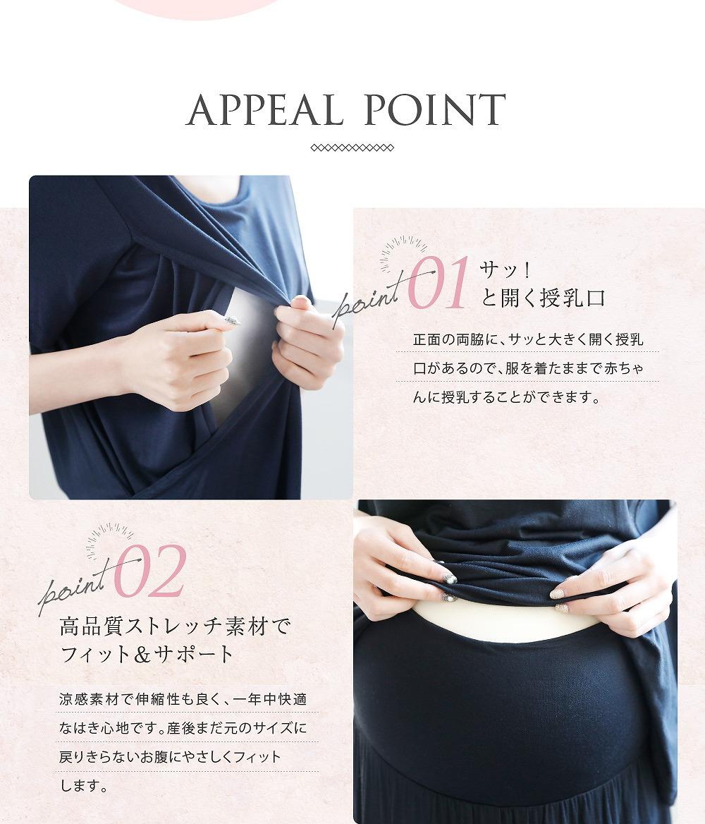 Point1サッ!と開く授乳口 正面の両脇に、サッと大きく開く授乳口があるので、服を着たまま授乳が出来ます。  Point2高品質ストレッチ素材でフィット&サポート 涼感素材で伸縮性もよく一年中快適なはき心地です。産後まだ元のサイズに戻り切らないお腹にやさしくフィットします