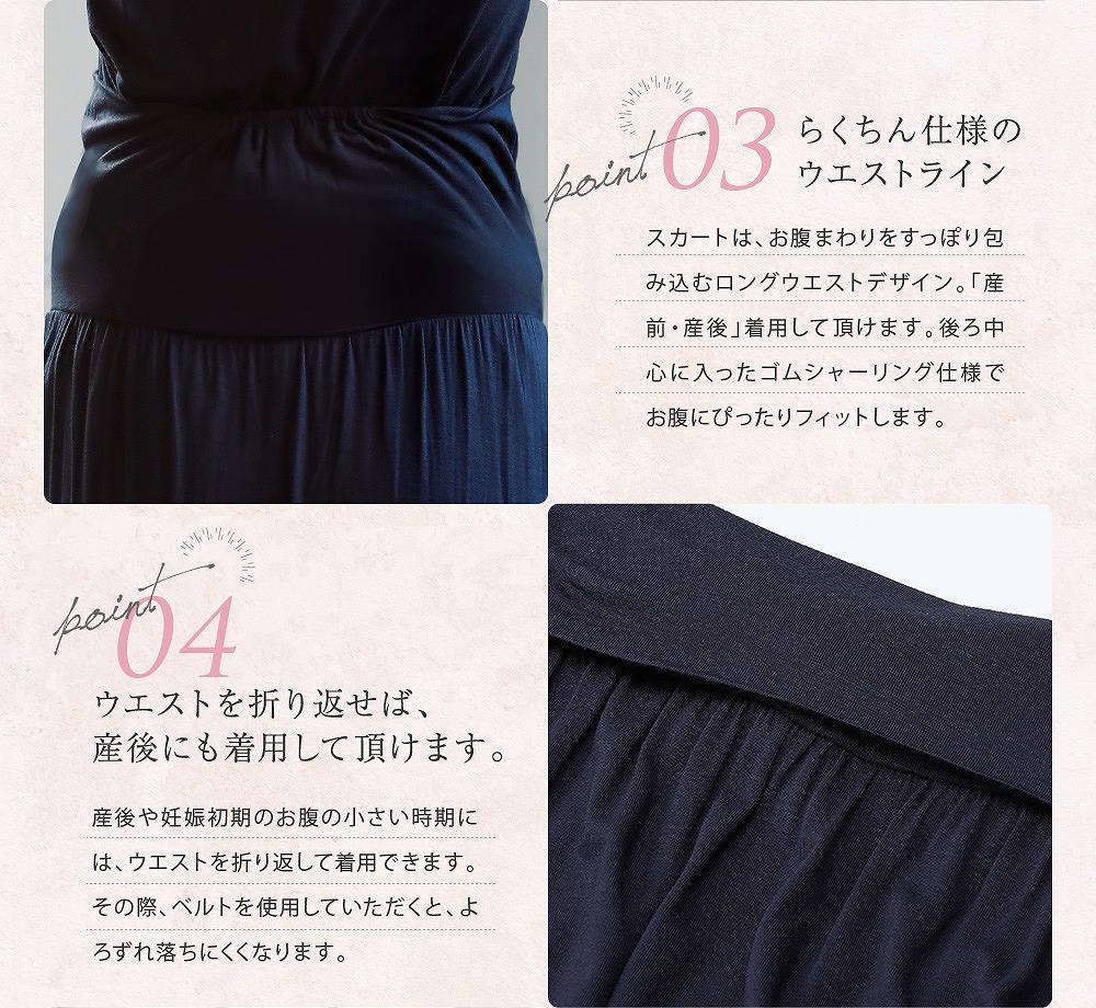Point3らくちん仕様のウエストライン スカートは、お腹周りをすっぽり包み込むロングウエストデザイン。「産前・産後」着用していただけます。後ろ中心に入ったゴムシャーリング仕様でお腹にぴったりフィットします。 Point4ウエストを折り返せば産後にも着用していただけます。 産後や妊娠初期のお腹の小さい時期には、ウエストを折り返して着用できます。その際、ベルトを使用していただくとずれ落ちにくくなります。