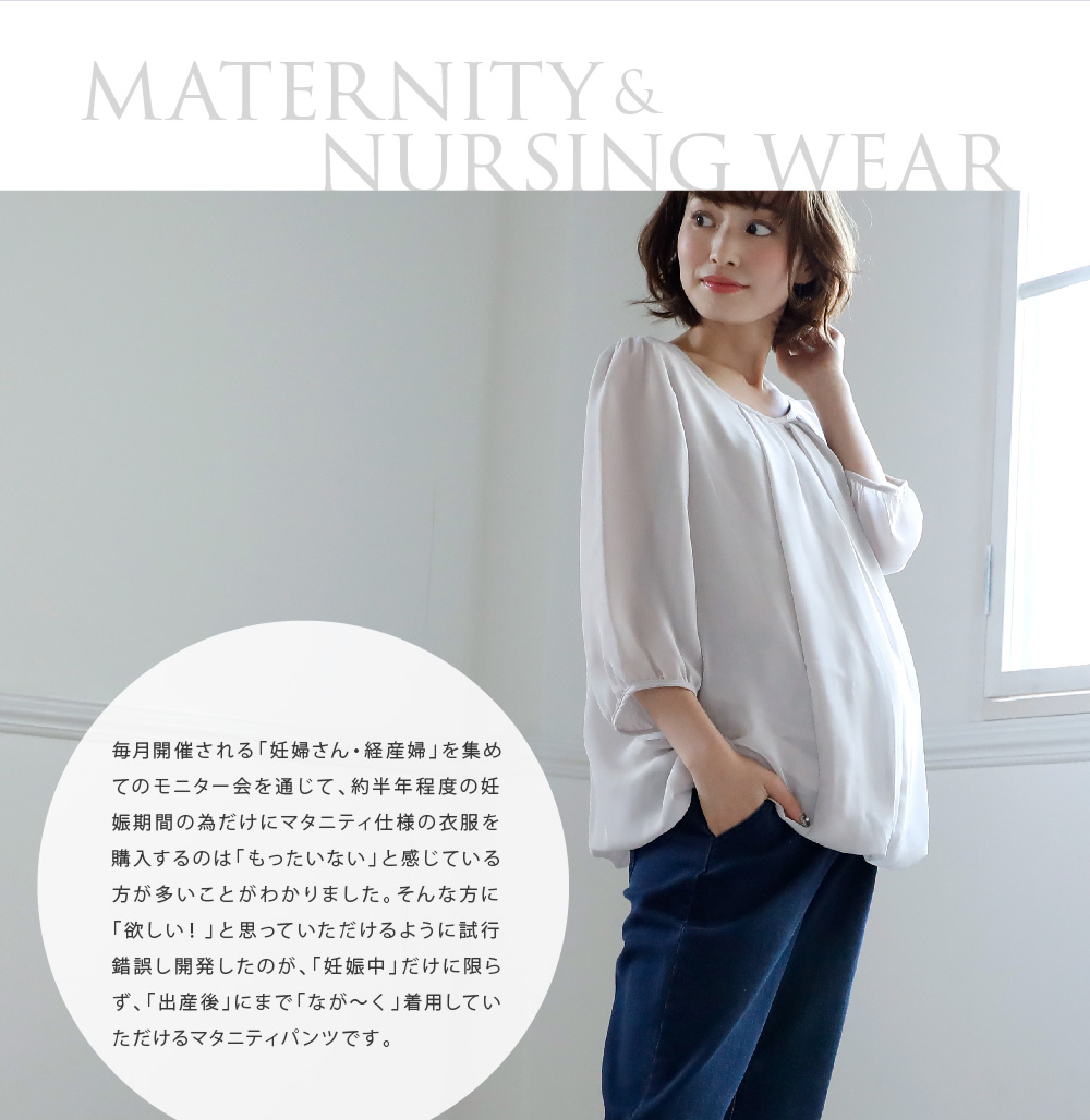 毎月開催される「妊婦さん・経産婦」を集めてのモニター会を通じて、約半年程度の妊娠期間のためだけにマタニティ仕様の衣服を購入するのは「もったいない」と感じている方が多いことがわかりました。そんな方に「ほしい!」と思っていただけるように試行錯誤し開発したのが、「妊娠中」だけに限らず、「出産後」にまで「なが~く」着用していただけるマタニティパンツです。