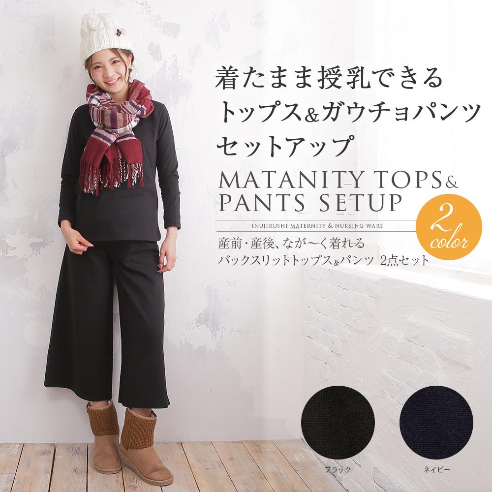 マタニティ 授乳口付き トップス+パンツセットアップ M~L
