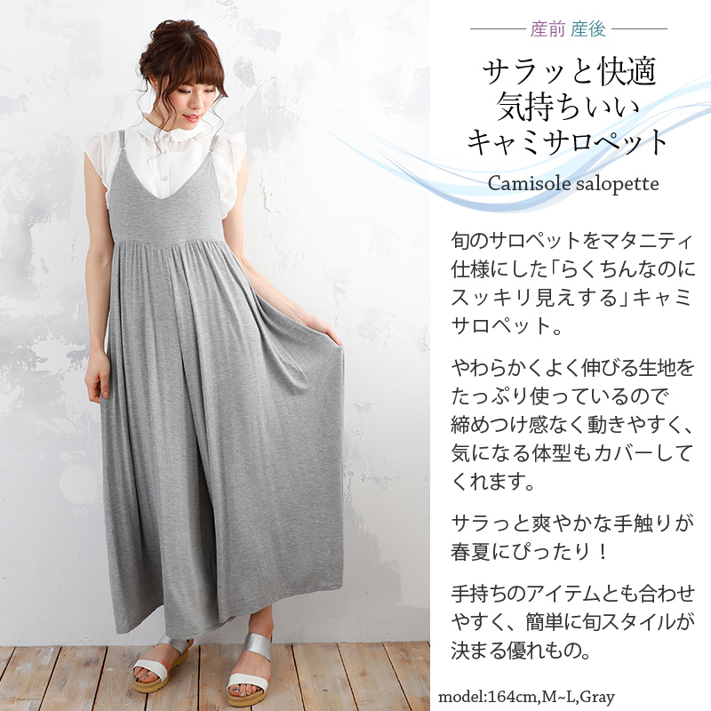 【マタニティウエア】涼感素材のキャミサロペット ゆったりサイズでラクに着用。マタニティM~L ネイビー/グレー