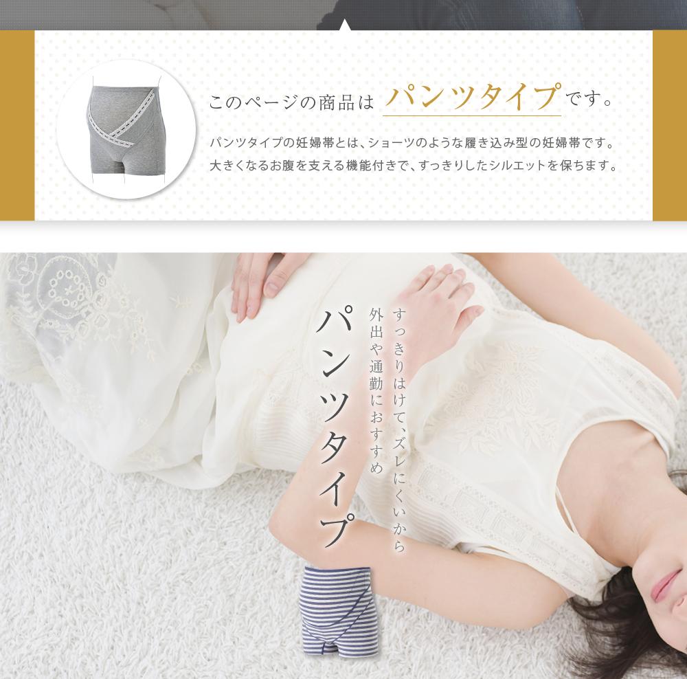 このページの商品はパンツ タイプの妊婦帯です