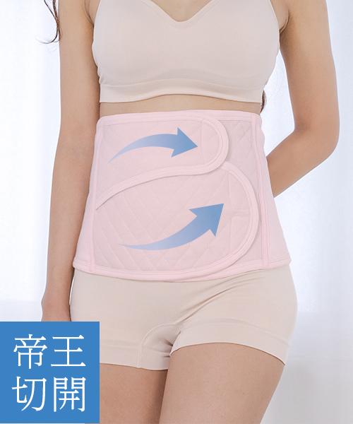 帝王切開後の腹部保護帯  肌当たりのやさしいキルティング素材