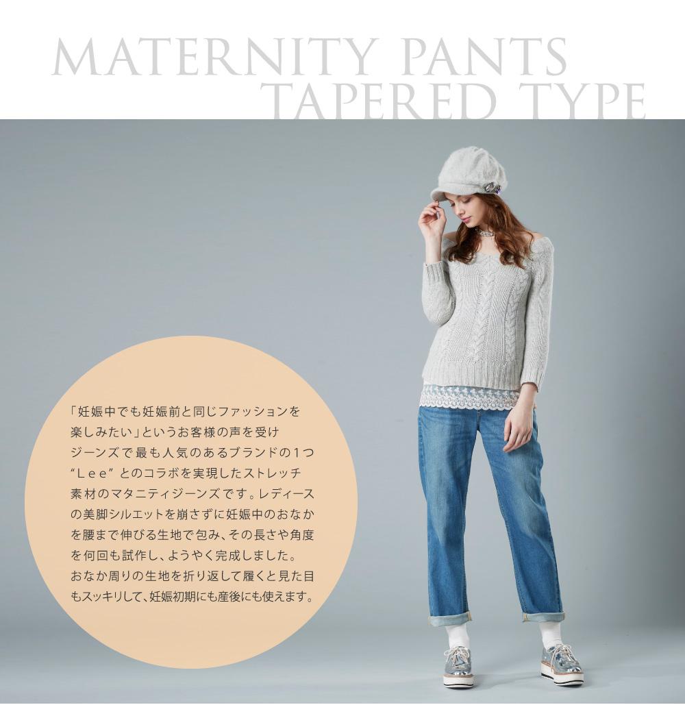 【マタニティパンツ】【マタニティウェア】【Lee】産前産後 兼用 2WAY リブ テーパード ストレッチ デニム パンツ S/M/L